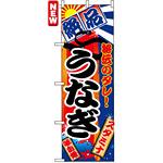 のぼり旗 (5025) 絶品うなぎ