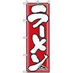 のぼり旗 (504) ラーメン