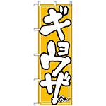 のぼり旗 (505) ギョウザ