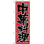のぼり旗 (506) 中華料理 赤地/手書き風文字