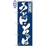 のぼり旗 (509) 金巾製 うどん・そば