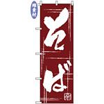 のぼり旗 (510) 金巾製 そば