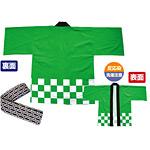 カラー市松ハッピ (5126) 緑 (襟は無地)