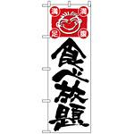 のぼり旗 (514) 食べ放題