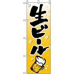 のぼり旗 (518) 生ビール イラスト