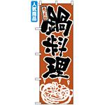 のぼり旗 (528) 鍋料理
