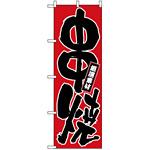 のぼり旗 (536) 串焼