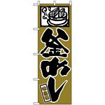 のぼり旗 (538) 釜めし