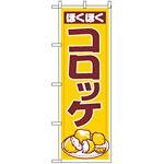 のぼり旗 (542) ほくほく コロッケ