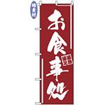 のぼり旗 (545) 金巾製 お食事処 白文字