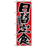のぼり旗 (547) 日替定食