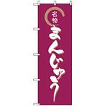 のぼり旗 (558) 名物 まんじゅう