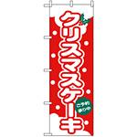 のぼり旗 (564) クリスマスケーキ ご予約承り中 赤