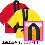 無地ハッピ (5691) 大人用 オレンジ