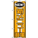 のぼり旗 (570) NEW 新メニュー登場