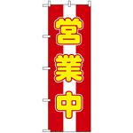のぼり旗 (572) 営業中 赤白/黄色文字