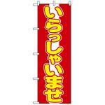 のぼり旗 (573) いらっしゃいませ 赤地/黄色文字