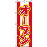 のぼり旗 (574) オープン 赤白地/赤文字