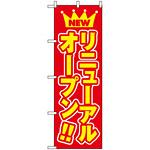 のぼり旗 (575) NEW リニューアルオープン赤地/黄色