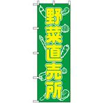 のぼり旗 (577) 野菜直売所