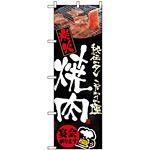 のぼり旗 (5793) 炭火焼肉 宴会承ります 秘伝のタレ こだわりの塩