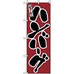 のぼり旗 (580) ハンバーグ ジューシー