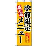 のぼり旗 (5802) 新登場 季節限定メニュー 黄色