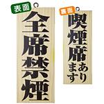 木製サイン (小) (5815) 全席禁煙/喫煙席あります