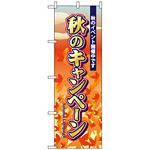 のぼり旗 (5818) 秋のキャンペーン