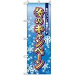 のぼり旗 (5819) 冬のキャンペーン