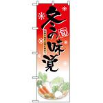 のぼり旗 (5821) 冬の味覚