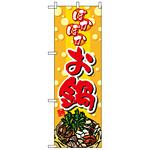 ハーフのぼり旗 (5827) W300×H900mm ぽかぽか お鍋