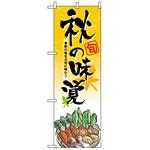 ハーフのぼり旗 (5828) W300×H900mm 秋の味覚