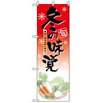 ハーフのぼり旗 (5831) W300×H900mm 冬の味覚