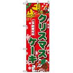 ハーフのぼり旗 (5832) W300×H900mm クリスマスケーキ ご予約受付中