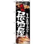 のぼり旗 (5989) 炭火居酒屋