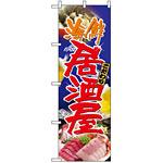 のぼり旗 (5990) 海鮮居酒屋 写真使用