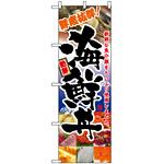 のぼり旗 (5992) 鮮度抜群 海鮮丼 写真デザイン