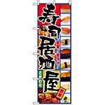 のぼり旗 (5993) 寿司居酒屋