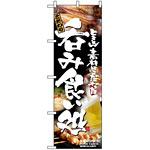 のぼり旗 (5995) 呑み食い処