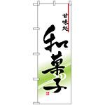 のぼり旗 (5999) 甘味処 和菓子