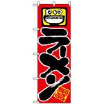 のぼり旗 (601) 絶品 ラーメン 丼イラスト