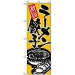 のぼり旗 (602) ラーメン餃子