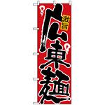 のぼり旗 (607) 広東麺