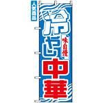 のぼり旗 (611) 冷やし中華