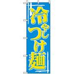のぼり旗 (612) 冷やしつけ麺