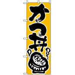 のぼり旗 (618) かつ丼 イエロー