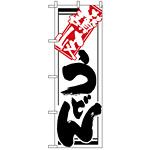 のぼり旗 (620) 讃岐うどん 白地/筆文字