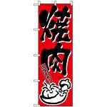 のぼり旗 (634) 焼肉 スタミナ