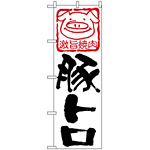 のぼり旗 (638) 豚トロ